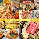 今日熱門文章:【超實用懶人包98間】捷運中山站美食餐廳小吃推薦(2021.05.19更新)
