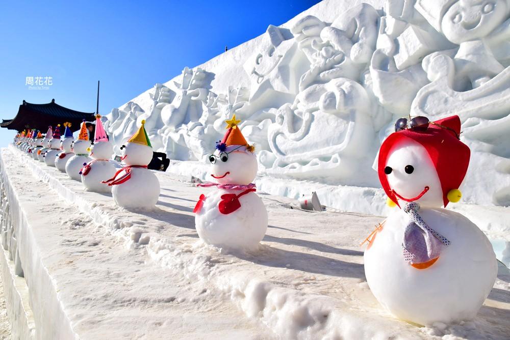 【韓國遊記】華川山鱒魚慶典 江原道特色冬季冰雪節 來結冰的河面上釣魚、溜冰吧! @周花花,甲飽沒