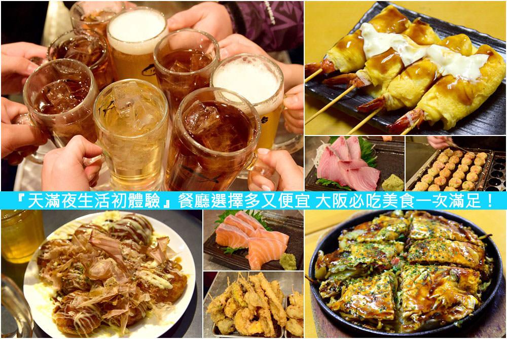 【日本遊記】來天滿體驗不一樣的大阪夜生活!餐廳選擇多價格又便宜,大阪必吃美食一次滿足! @周花花,甲飽沒