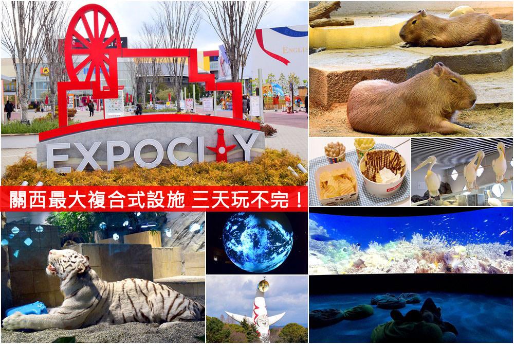 【日本關西最大複合設施】大阪EXPOCITY全攻略 交通方式、遊樂設施、樓層導覽、美食推薦! @周花花,甲飽沒