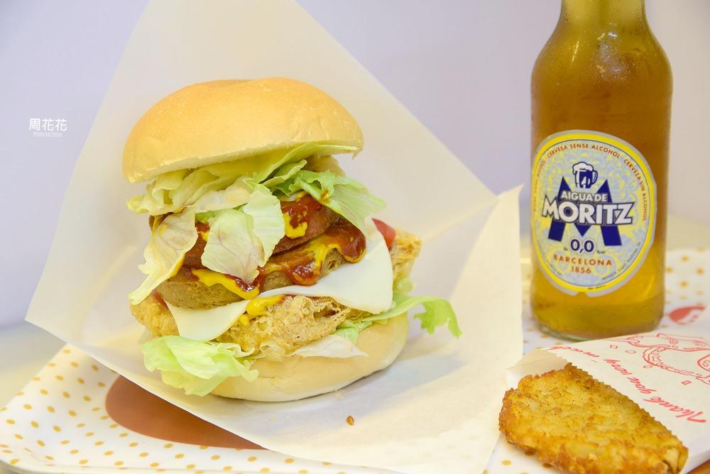 【台北食記】超素複合式蔬食 美式巨無霸漢堡便宜好吃 汐止觀光夜市美食推薦! @周花花,甲飽沒