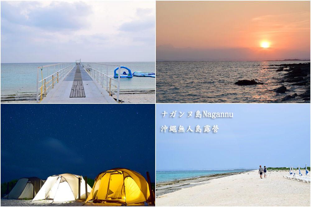 【日本遊記】ナガンヌ島Nagannu 沖繩無人島露營兩天一夜全攻略 餐食住宿景點介紹 @周花花,甲飽沒