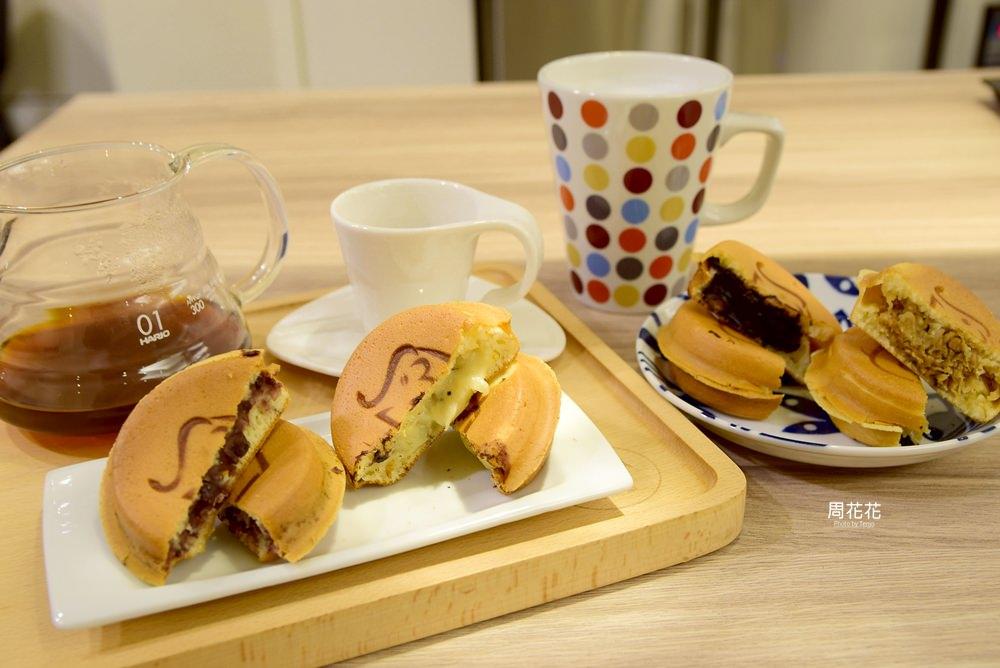 【台北食記】叄柒象37elephant 點手沖咖啡送紅豆餅!永康街甜點下午茶推薦 @周花花,甲飽沒