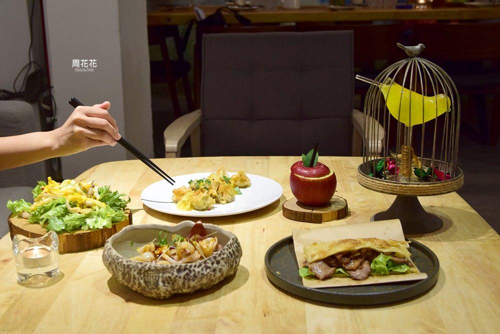 【台北食記】Maison家 特色台灣味餐酒館!東區國父紀念館站美食餐廳推薦 @周花花,甲飽沒
