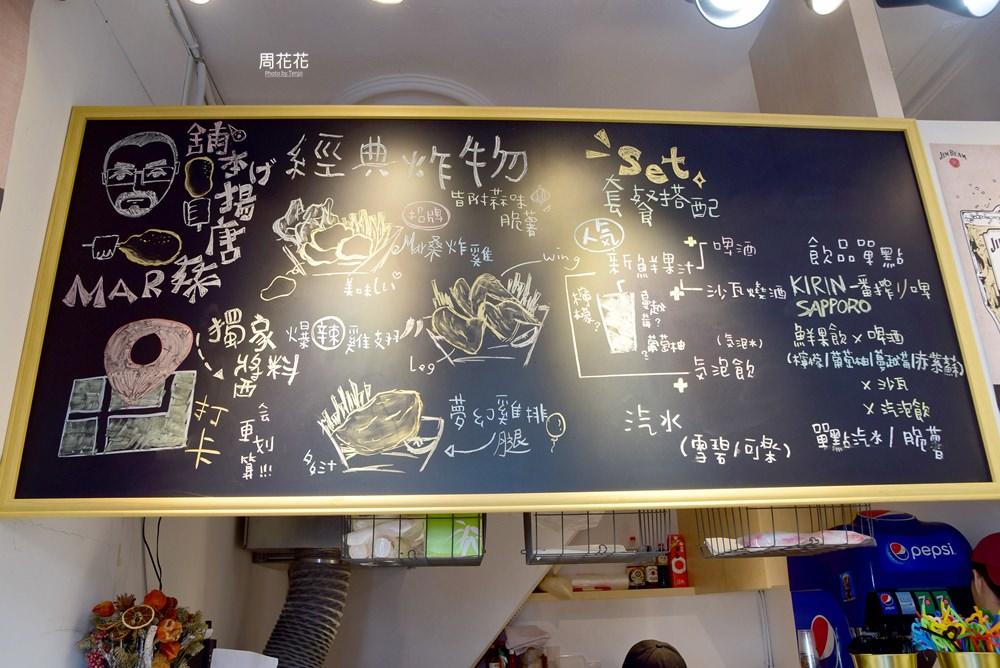 【台北食記】Mar桑唐揚げ本舖 赤峰街爆汁日式炸雞!日本主廚花費5年研發的巔峰之作