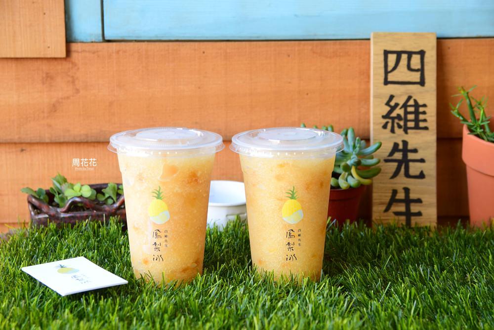 【花蓮食記】四維先生鳳梨冰 天然果醬的消暑好味!帶著冰品去北濱看海 @周花花,甲飽沒