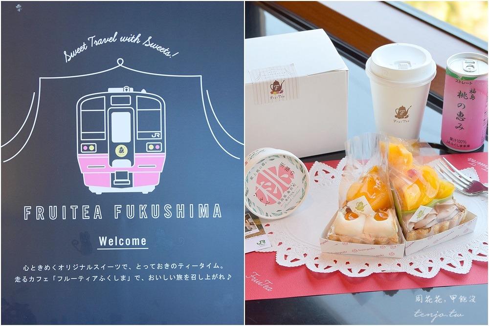 【福島遊記】FruiTea福島號 JR東北甜點列車!移動咖啡廳,時刻表、觀光路線、票價總整理 @周花花,甲飽沒