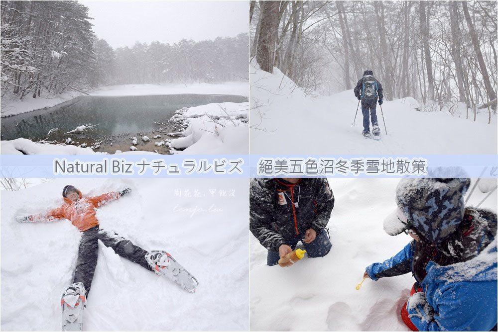 【福島遊記】Natural Biz ナチュラルビズ 冬季五色沼踏雪散策,夢幻絕景雪中吃冰 @周花花,甲飽沒