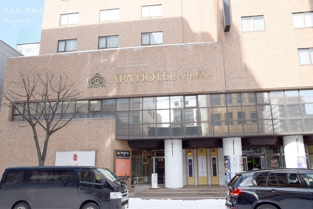 【札幌住宿】APA Hotel Sapporo 近狸小路商店街超平價飯店推薦!逛街購物好方便 @周花花,甲飽沒