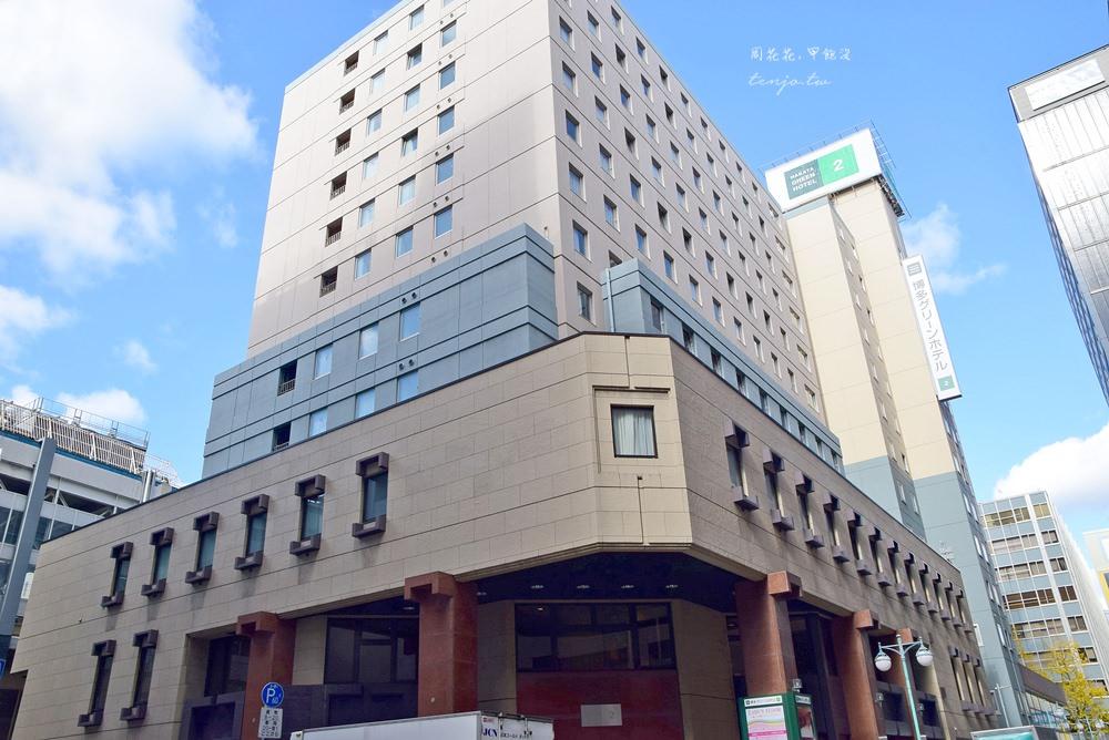 【福岡平價住宿】博多綠色飯店2號館 Hakata Green Hotel 2 車站走路一分鐘 @周花花,甲飽沒