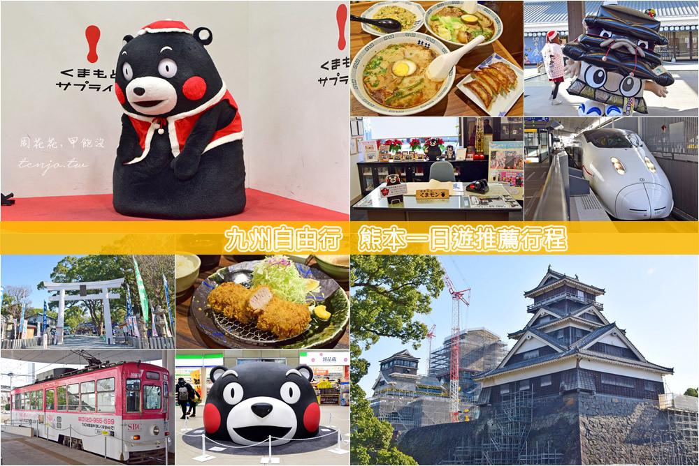 【九州自由行】熊本一日遊推薦行程:福岡出發交通規劃、必遊景點、特色美食總整理 @周花花,甲飽沒