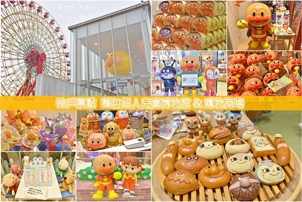【神戶親子景點】麵包超人兒童博物館&購物商場 交通方式、門票資訊、必買商品總整理 @周花花,甲飽沒