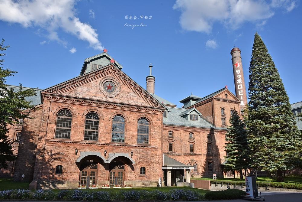 【北海道景點】SAPPORO札幌啤酒博物館 免門票免費入園,雨天也能來喝啤酒 @周花花,甲飽沒
