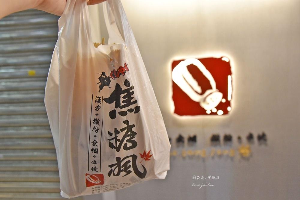 【台北古亭美食】焦糖楓漢方無煙撒粉串燒 明星藝人愛店!平價一串只要15元