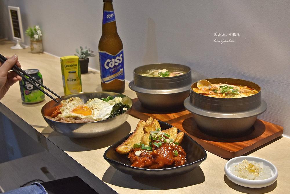 【捷運古亭站美食】Korea Fast韓式料理 平價豆腐鍋、泡菜鍋、石鍋拌飯、炸雞煎餅 @周花花,甲飽沒