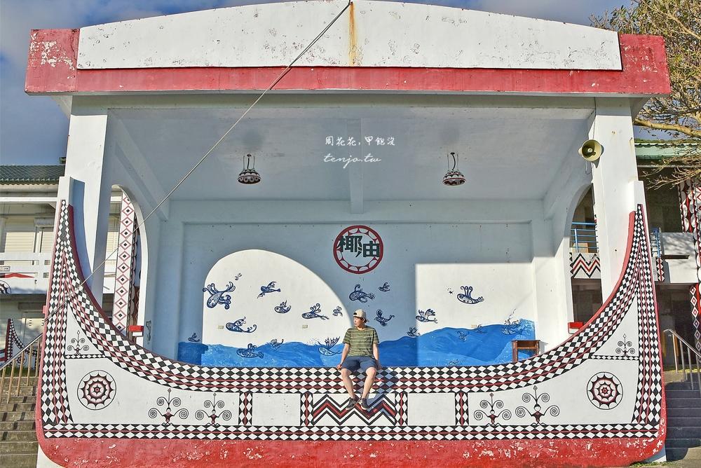 【蘭嶼景點遊記】椰油國小 達悟族特色拼板舟司令台,ig拍照打卡攝影點推薦 @周花花,甲飽沒