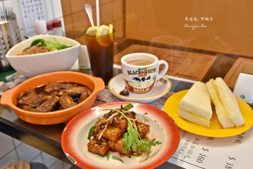 【南京復興站美食】香港特別行運冰室 復古裝潢港式茶餐廳推薦!西多士、蕃茄公仔麵 @周花花,甲飽沒