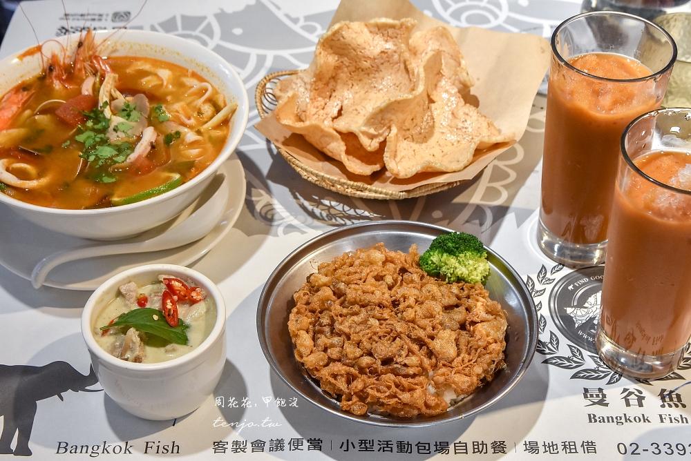 【善導寺美食推薦】曼谷魚泰式國民料理 超平價泰式餐廳!便宜到讓人懷疑台北物價 @周花花,甲飽沒
