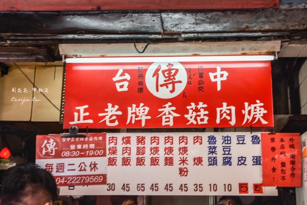 【台中美食小吃】傳記台中正老牌香菇肉羹 火車站77年老店!在地人推薦銅板平價美食