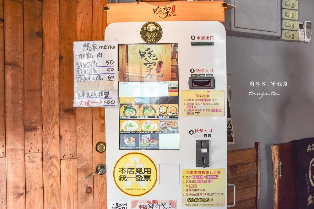 【台北士林美食推薦】隱家拉麵士林店 超划算豪華叉燒拉麵!肉肉多到滿出來不用300元