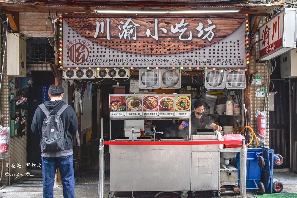 【台北中山站美食推薦】川渝小吃坊 超人氣重慶手工酸辣粉!口水雞、紅油抄手也好吃