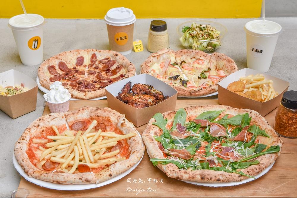 【台北錦州街美食】不賴皮義式窯烤披薩 現烤平價pizza推薦!菜單選擇多配餐也好吃 @周花花,甲飽沒