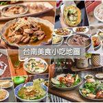 今日熱門文章:【台南美食清單】中西區安平45間美食餐廳:私房第一名排名精選、食尚玩家推薦整理