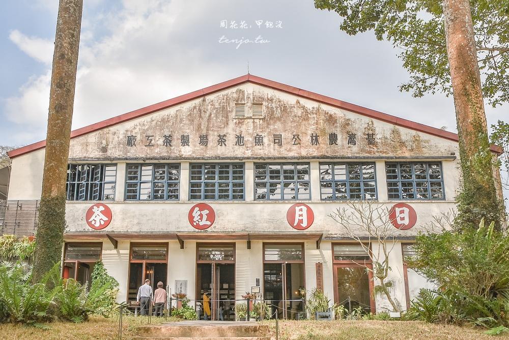 【南投魚池景點】日月老茶廠 超過60年歷史免門票免費參觀!近日月潭車程時間5分鐘 @周花花,甲飽沒
