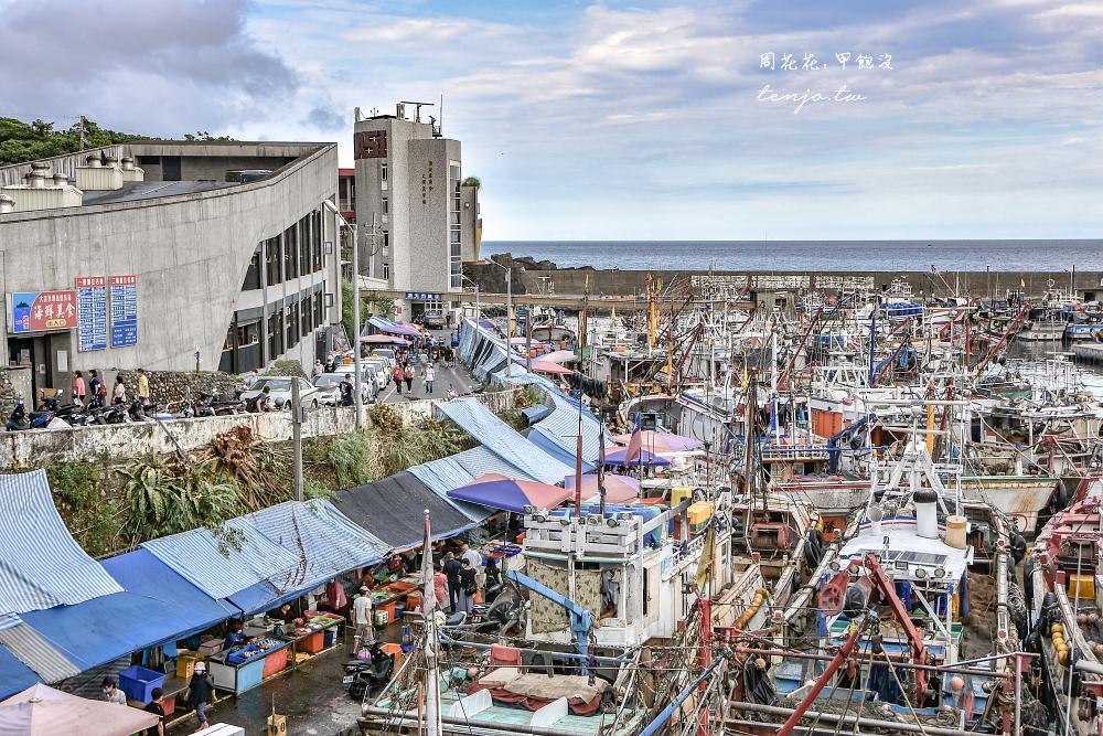 【宜蘭頭城景點】大溪漁港 全台灣最愛漁港推薦!海鮮新鮮好吃又便宜還有代客料理餐廳 @周花花,甲飽沒