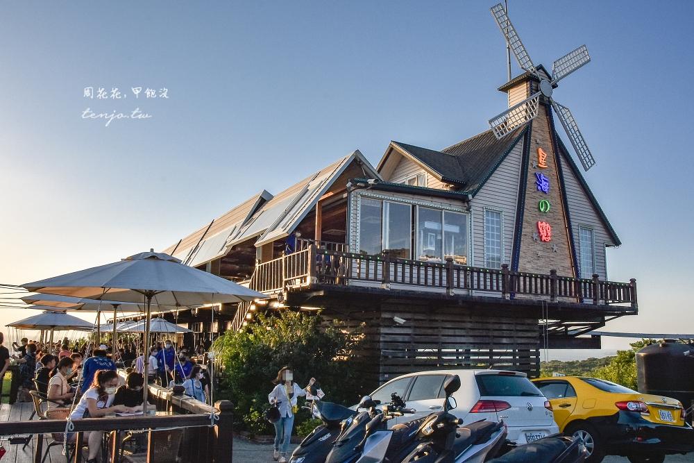 【桃園蘆竹景觀餐廳】星海之戀咖啡館 飛機夕陽夜景一次滿足!浪漫約會菜單低消便宜