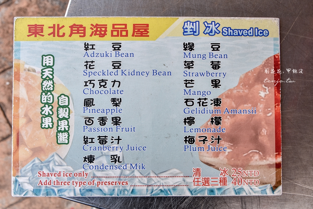 【鼻頭角美食】東北角海品屋 可以任選配料的石花凍剉冰!一碗只要40元冰涼好吃又消暑