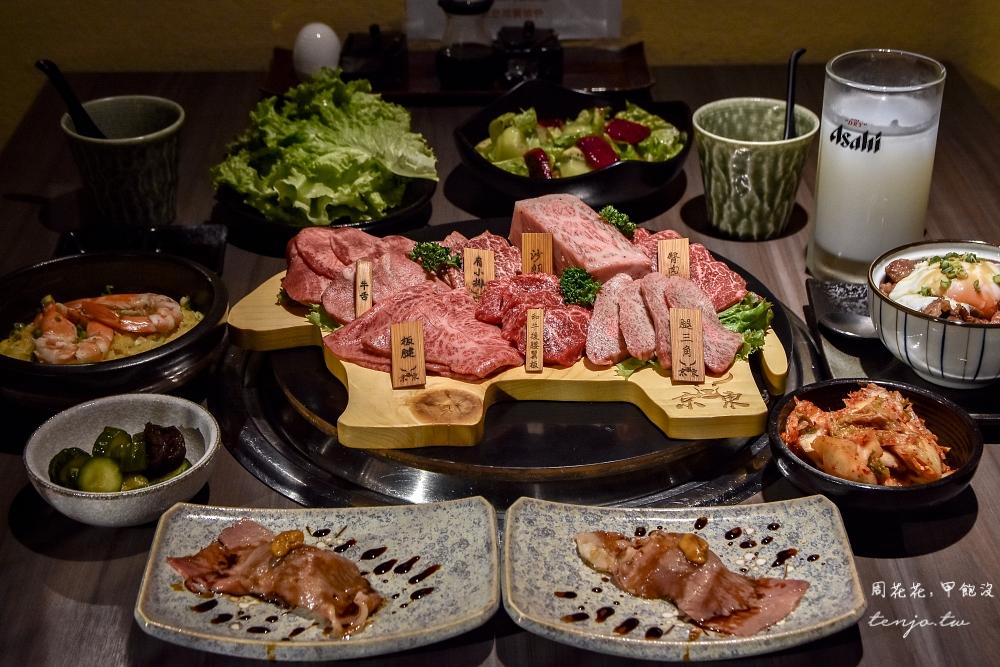 【台北東區美食】京東燒肉專門店忠孝店 日本A5和牛套餐!一頭牛油花奔放的極品享受 @周花花,甲飽沒